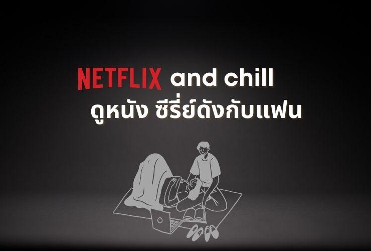 Netflix and chill : ดูหนัง ซีรี่ย์ดังกับแฟน