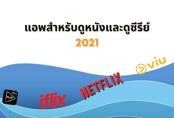 4 แอพสำหรับดูหนังและดูซีรีย์ 2021