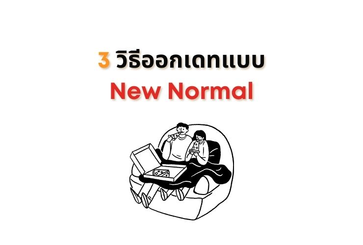 3 วิธีออกเดทกับ แฟน แบบ New Normal